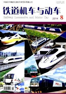 铁道机车与动车