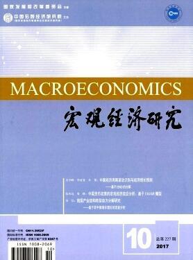 宏观经济研究