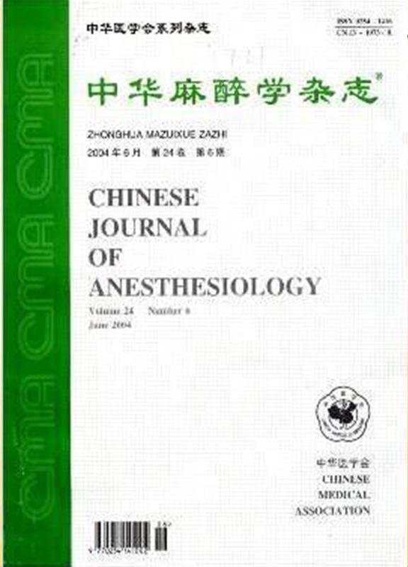 中华麻醉学杂志