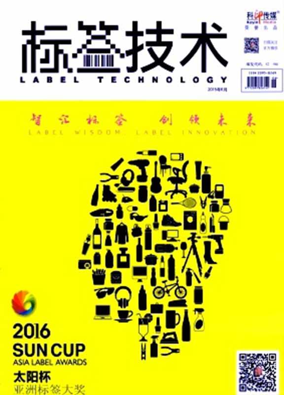 标签技术杂志杂志封面