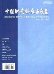 中国肿瘤临床与康复杂志杂志封面