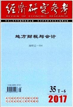 经济研究参考杂志杂志封面