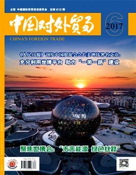中国对外贸易杂志杂志封面