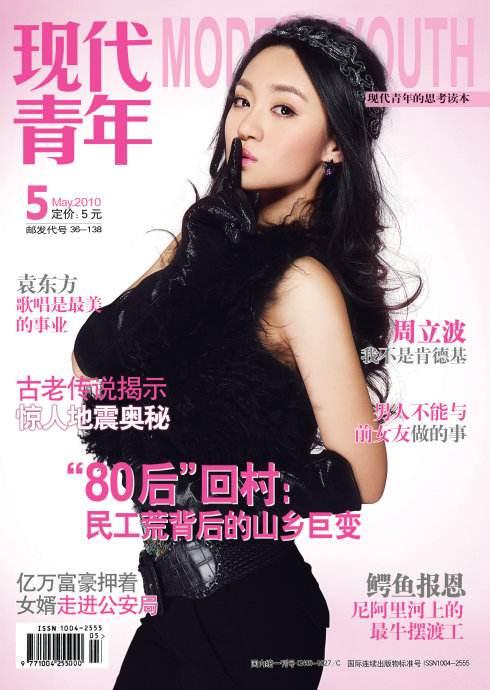 现代青年杂志杂志封面