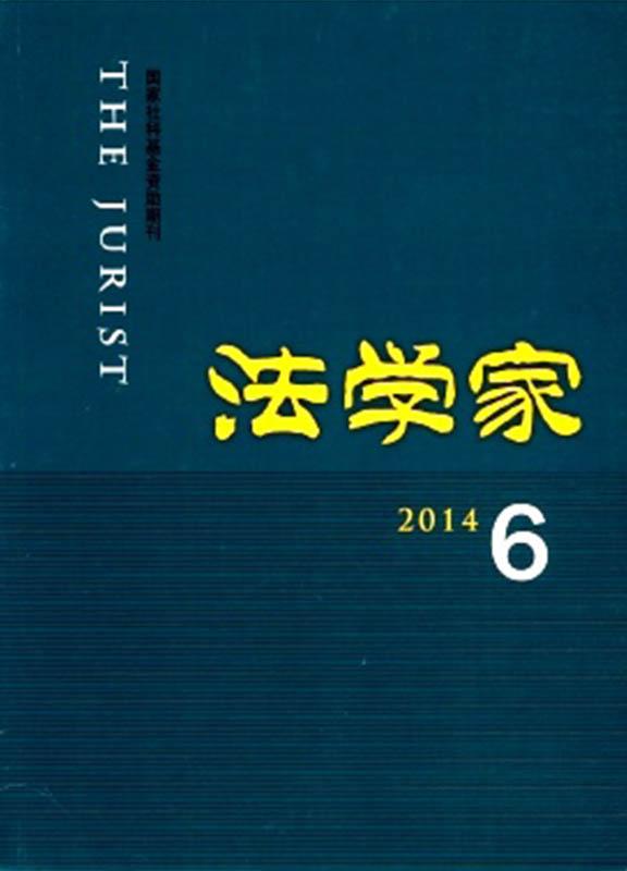 法学家杂志杂志封面