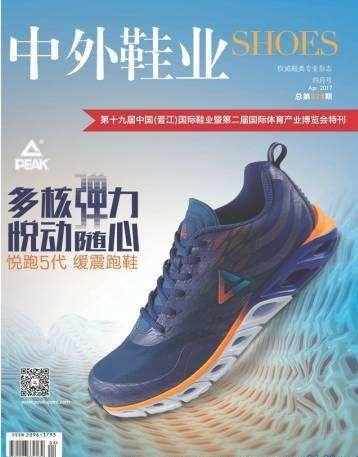 中外鞋业杂志杂志封面