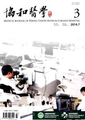 协和医学杂志