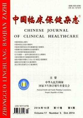 中国临床保健杂志