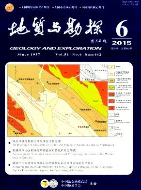 地质与勘探