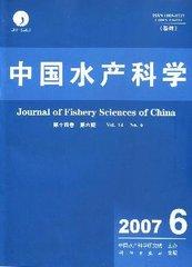 中国水产科学