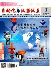自动化与仪器仪表