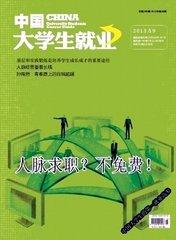 中国大学生就业杂志杂志封面