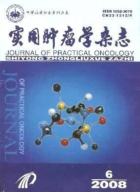 实用肿瘤学杂志