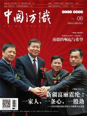 中国纺织杂志杂志封面