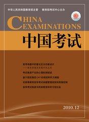 中国考试杂志杂志封面