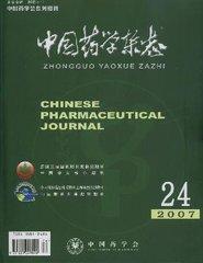 中国药学杂志
