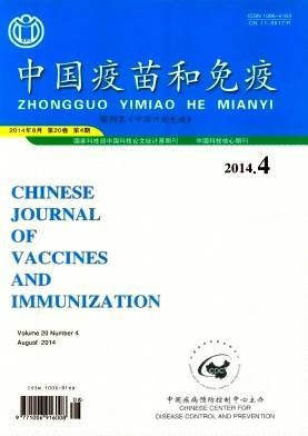 中国疫苗和免疫杂志杂志封面