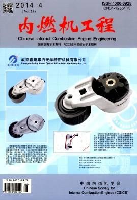 内燃机工程