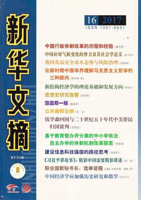 新华文摘小字版