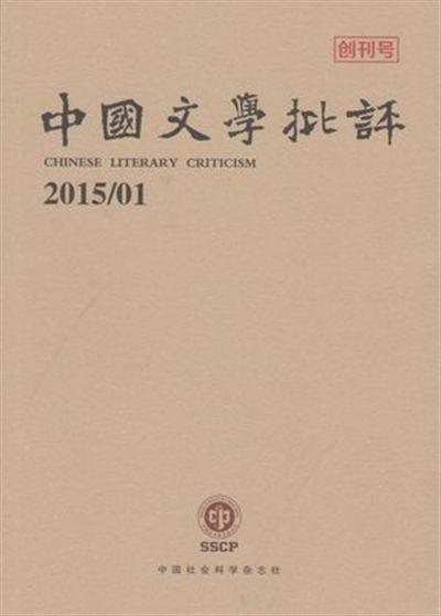 中国文学批评