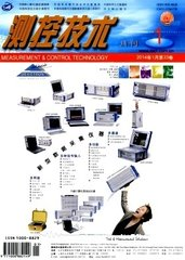 测控技术杂志杂志封面