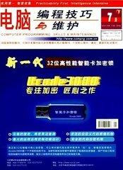 电脑编程技巧与维护杂志杂志封面