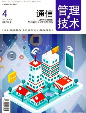 通信管理与技术