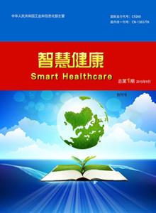 智慧健康杂志杂志封面