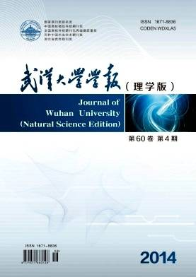 武汉大学学报(理学版)