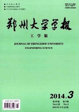 郑州大学学报(工学版)