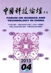 中国科技论坛