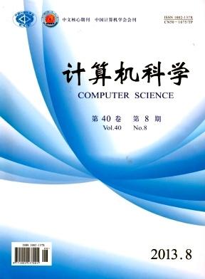 计算机科学