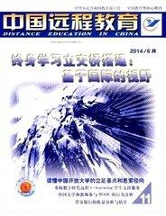 中国远程教育