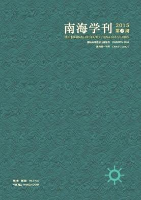 南海学刊杂志杂志封面