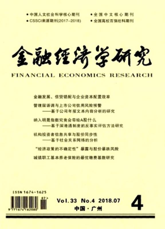 金融经济学研究