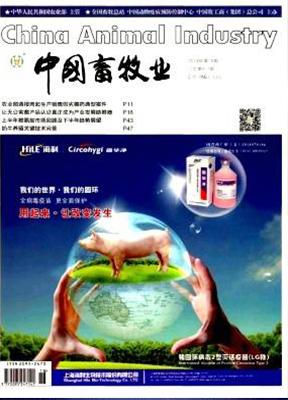 中国畜牧业杂志杂志封面