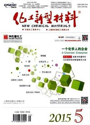 化工新型材料杂志杂志封面