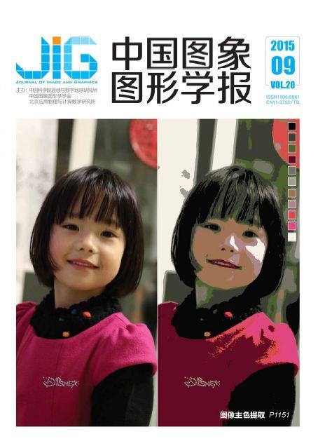 中国图象图形学报杂志杂志封面