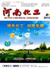 化学工业杂志杂志封面