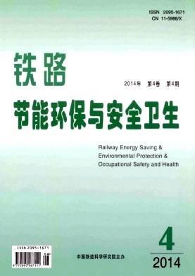 铁路节能环保与安全卫生杂志杂志封面