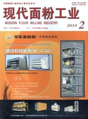 现代面粉工业