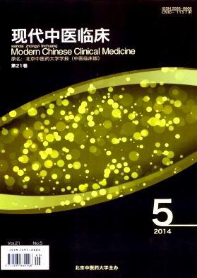 现代中医临床