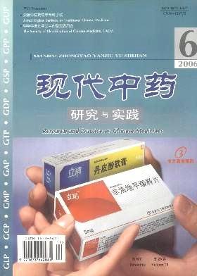 现代中药研究与实践