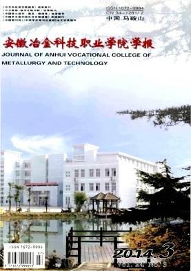 安徽冶金科技职业学院学报