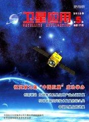 卫星应用杂志杂志封面