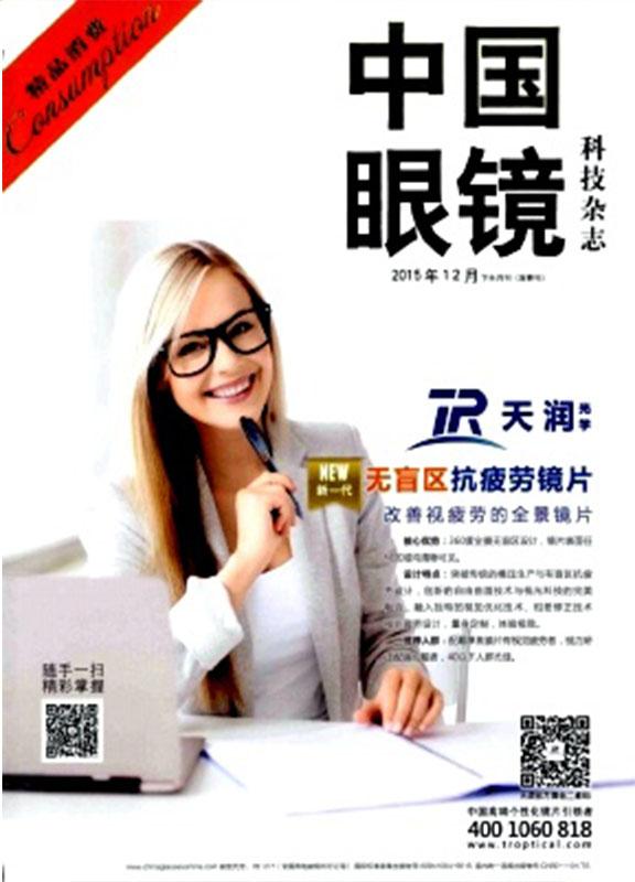 中国眼镜科技杂志