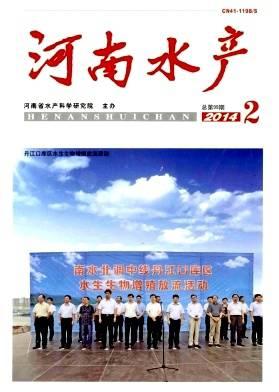 河南水产杂志
