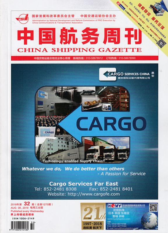 中国航务周刊