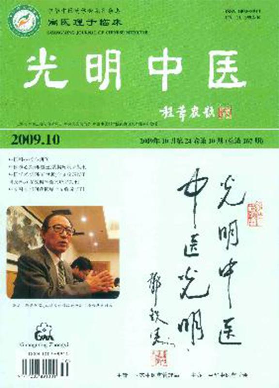 光明中医杂志杂志封面