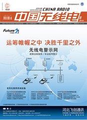 中国无线电杂志杂志封面